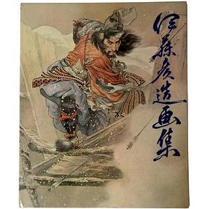 伊藤彦造画集」:Tukinoつれづれ日記:So-netブログ 伊藤彦造画